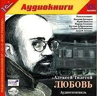 Толстой Алексей Любовь (цифровая версия) (Цифровая версия)