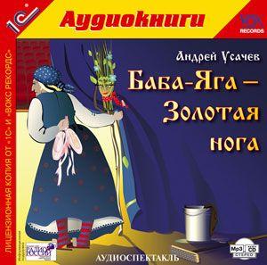 Баба-Яга – Золотая нога (Цифровая версия)