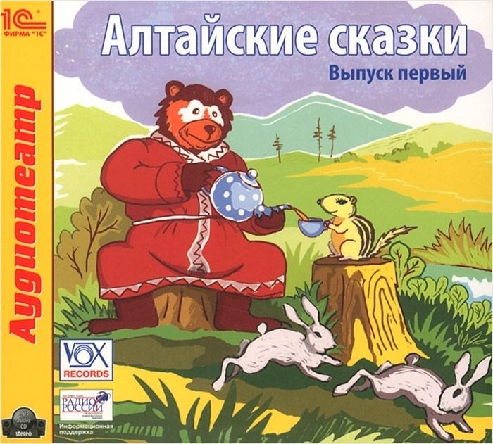 Сборник Алтайские сказки. Выпуск1 (цифровая версия) (Цифровая версия)
