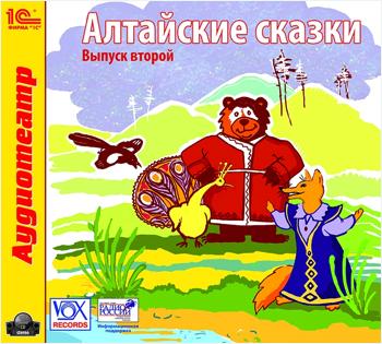 Сборник Алтайские сказки. Выпуск2 (Цифровая версия)