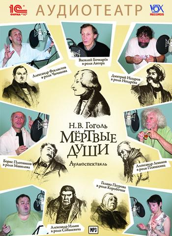 Мертвые души (Цифровая версия)Аудиокнига Н.В. Гоголь. Мертвые души &amp;ndash; первый проект в серии &amp;laquo;1С:Аудиотеатр&amp;raquo;. Серия объединит в себе лучшие аудиоспектакли, записанные в традициях &amp;laquo;Театра у микрофона&amp;raquo; с участием популярных артистов<br>