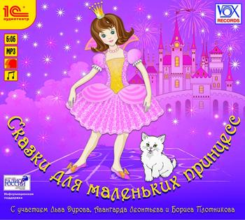 Сказки для маленьких принцесс (Цифровая версия)Аудиокнига Сказки для маленьких принцесс &amp;ndash; это великолепные инсценировки знаменитых сказок в исполнении лучших российских актеров, с музыкой и песнями. Эти сказки станут отличным подарком для вашей дочки &amp;ndash; маленькой принцессы<br>