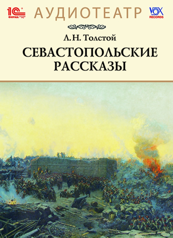 Толстой Л.Н. Севастопольские рассказы (цифровая версия) (Цифровая версия)