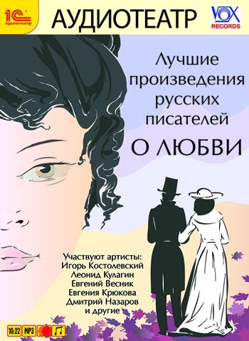 Лучшие произведения русских писателей. О любви (цифровая версия) (Цифровая версия)