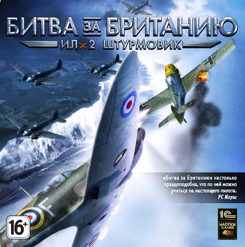 Ил-2 Штурмовик: Битва за Британию [PC, Цифровая версия] (Цифровая версия) нестеров ил 2 h059002 187e