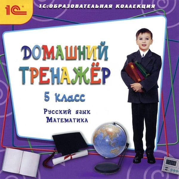 Домашний тренажер, 5 класс. Русский язык, математика (Цифровая версия)