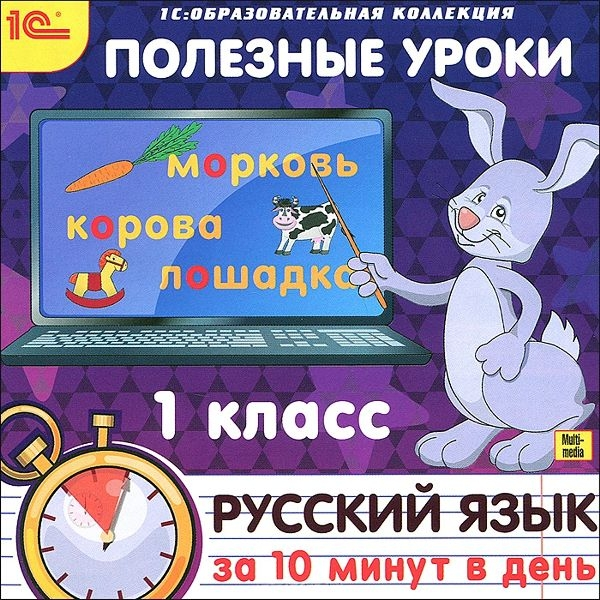 Полезные уроки. Русский язык за 10 минут в день. 1 класс (Цифровая версия)