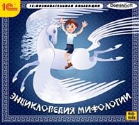 Энциклопедия мифологии (Цифровая версия)