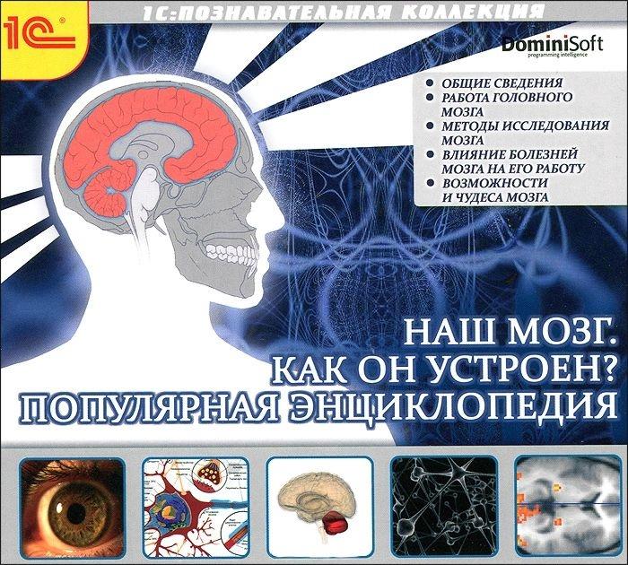 Наш мозг. Как он устроен. Популярная энциклопедияПредставляем программу Наш мозг. Как он устроен. Популярная энциклопедия. Восточная мудрость гласит, что человек бесконечно глубок и неисчерпаем.<br>