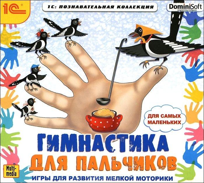 Гимнастика для пальчиков (Цифровая версия)Пальчиковые игры стимулируют ловкость и точность рук, ум и речь ребёнка<br>