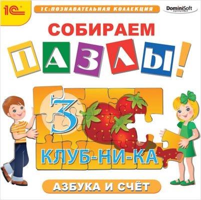 Собираем пазлы. Азбука и счёт (Цифровая версия)В этой программе вашему малышу предлагаются пазлы и игры &amp;laquo;Найди предмет&amp;raquo;, с помощью которых он не только получит все эти знания, но и проведёт время с удовольствием.<br>