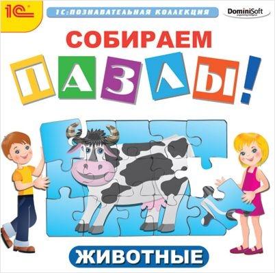 Собираем пазлы. Животные (Цифровая версия)Складывание пазлов &amp;ndash; увлекательное и поучительное занятие, развивающее у детей память, логическое мышление и внимание. Обучающая программа на основе пазлов Собираем пазлы. Животные &amp;ndash; отличное пособие для вашего малыша.<br>