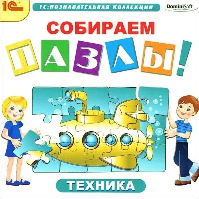 Собираем пазлы. ТехникаСкладывание пазлов &amp;ndash; увлекательное и поучительное занятие, развивающее у детей память, логическое мышление и внимание. Обучающая программа на основе пазлов &amp;ndash; отличное пособие для вашего малыша.<br>