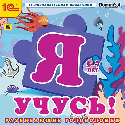Я учусь! Развивающие головоломки (Цифровая версия)Эта программа предлагает вашему малышу весёлые и познавательные игры, за которыми он сможет провести много времени не только с удовольствием, но и с пользой.<br>