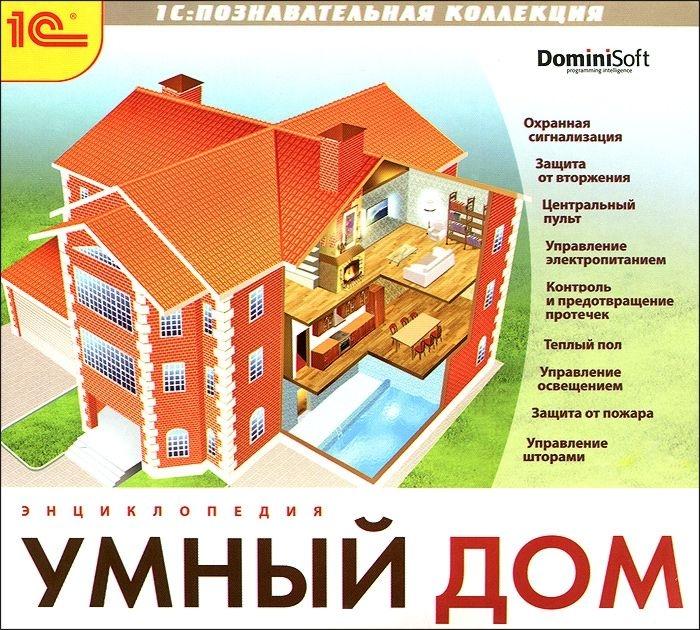 Умный дом. Энциклопедия (Цифровая версия)