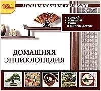 Домашняя энциклопедия. Бонсай, фэн-шуй, суши (Цифровая версия)