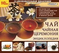 Чай. Чайная церемония. Энциклопедия