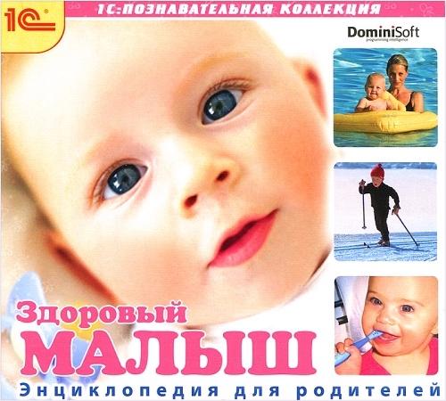 Энциклопедия для родителей. Здоровый малыш