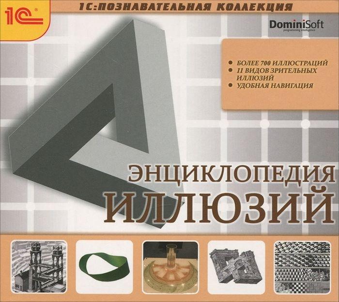 Энциклопедия иллюзий (Цифровая версия)