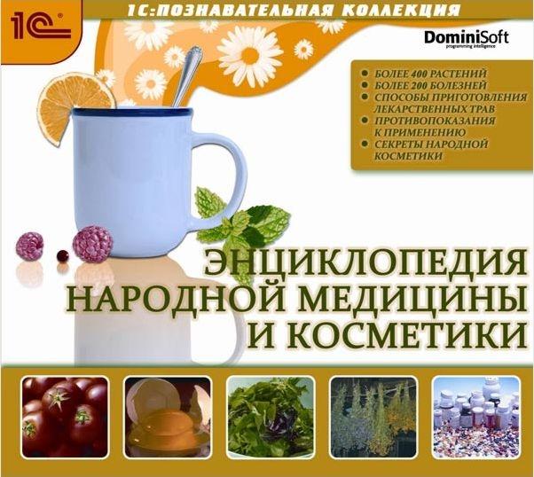 Энциклопедия народной медицины и косметики