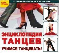 Энциклопедия танцев. Учимся танцевать