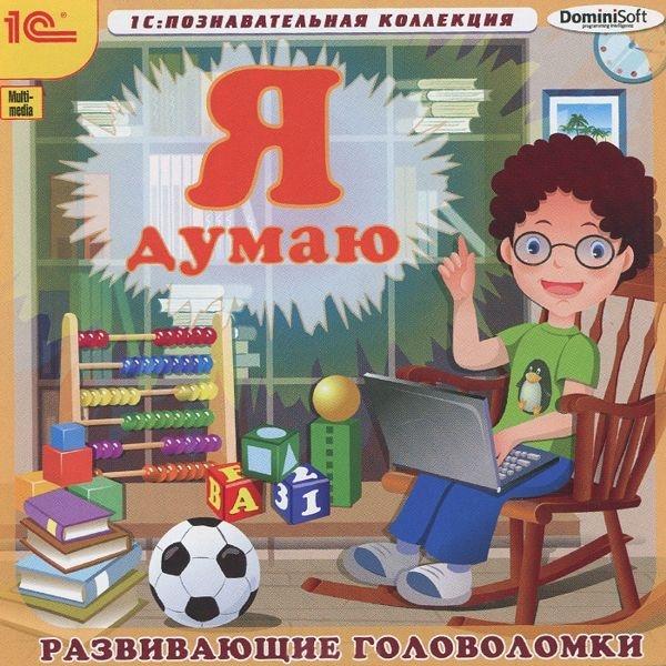 Я думаю! Развивающие головоломки (Цифровая версия)В программе Я думаю! Развивающие головоломки ваш малыш найдет множество веселых и полезных игр. С их помощью он разовьет логическое мышление, наблюдательность и память, а также познакомится с геометрическими фигурами, числами и счетом.<br>