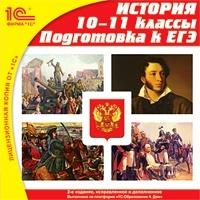 История 10–11 классы. Подготовка к ЕГЭ (2-е издание) (Цифровая версия)