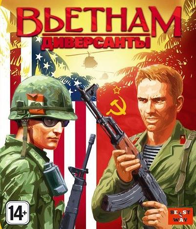 Диверсанты: Вьетнам (Цифровая версия)