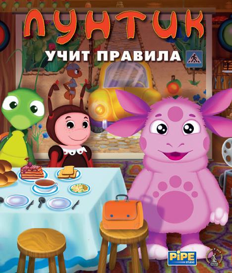 Лунтик учит правила (Цифровая версия) фигурки игрушки prostotoys пупсень серия лунтик и его друзья