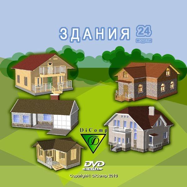 Наш Сад. Библиотека №1 - Здания (Цифровая версия)24 трехмерные модели зданий для ландшафтного проектирования в программе Наш Сад версии 9.0/10.0<br>