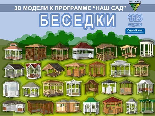 Наш Сад. Библиотека №2 - Беседки (Цифровая версия)113 трехмерных моделей беседок для ландшафтного проектирования в программе Наш Сад версии 9.0/10.0<br>