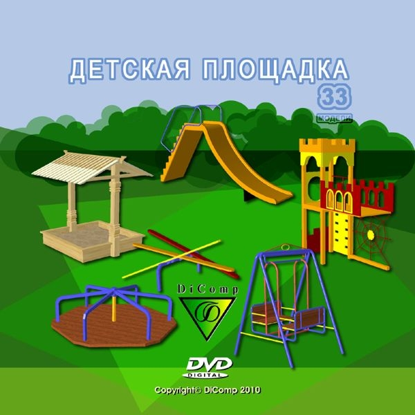 Наш Сад. Библиотека №3 - Детские площадки (Цифровая версия)33 трехмерных модели детских площадок для ландшафтного проектирования в программе Наш Сад 9.0/10.0<br>