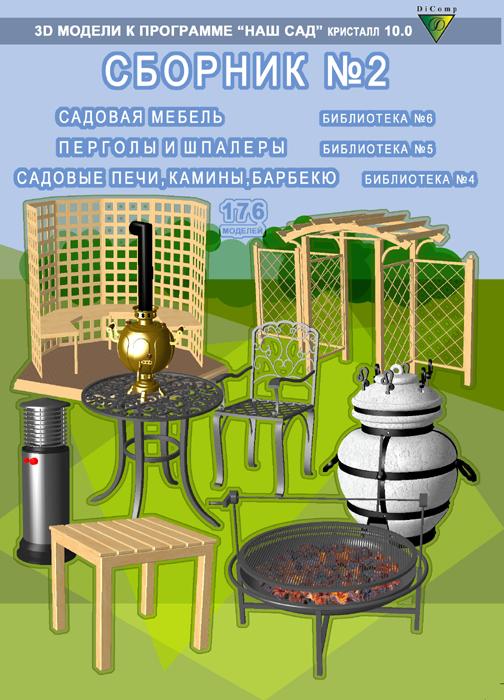 Наш Сад. Сборник библиотек №2 [Цифровая версия] (Цифровая версия)Сборник 3D моделей для ландшафтного проектирования в программе Наш Сад версии 9.0/10.0<br>