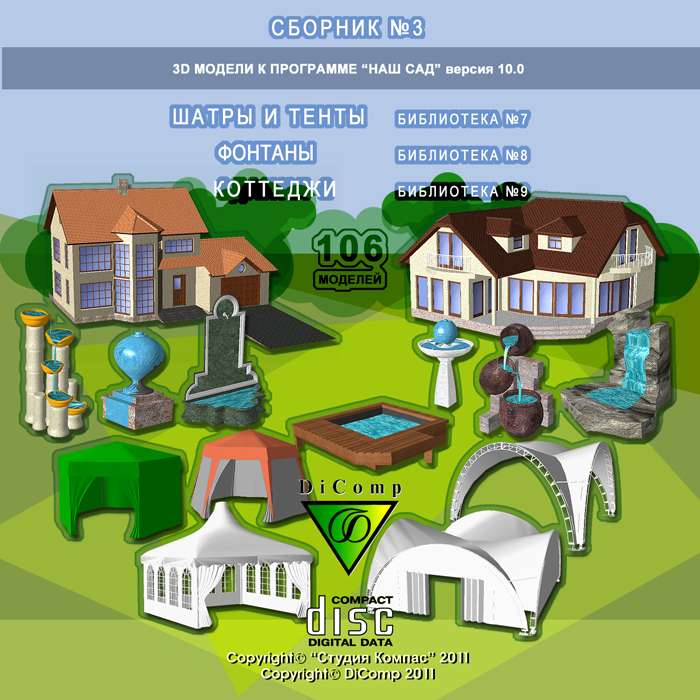 Наш Сад. Сборник библиотек №3 (Цифровая версия)Сборник 3D моделей для ландшафтного проектирования в программе Наш Сад версии 9.0/10.0<br>