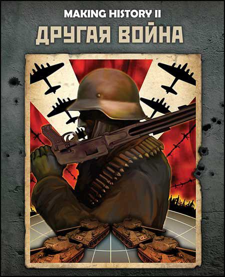 Making History II. Другая война  лучшие цены на игру и информация о игре