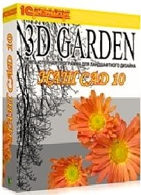 Обновление с Наш сад 9.0 до Наш Сад 10.0 (Цифровая версия)