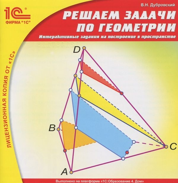 Решаем задачи по геометрии. Интерактивные задания на построение в пространстве (Цифровая версия)Образовательный комплекс Решаем задачи по геометрии. Интерактивные задания на построение в пространстве содержит учебные материалы по решению задач на построение в пространстве, изучаемых на уроках геометрии.<br>