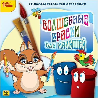Волшебные краски для малышейОбразовательная программа Волшебные краски для малышей включает комплект из 25 разноплановых игр-раскрасок для развития фантазии ребенка.<br>
