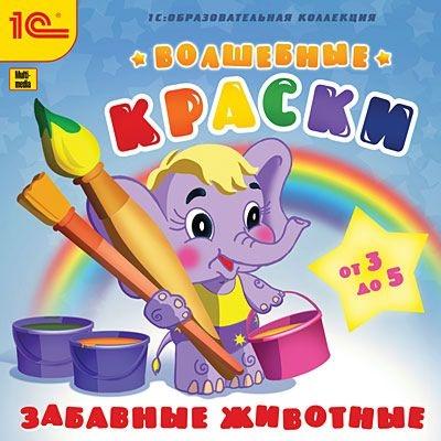 Волшебные краски. Забавные животные barneybuddy barneybuddy игрушки для ванны стикеры забавные животные