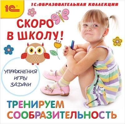 Скоро в школу. Тренируем сообразительность (Цифровая версия)Развивающие игры с веселыми заданиями, ребусами, загадками и головоломками, безусловно, любят все дети.<br>