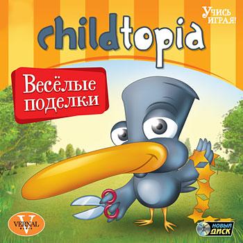 Childtopia: Веселые поделки (Цифровая версия)