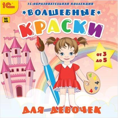 Волшебные краски для девочекОбразовательная программа Волшебные краски для девочек включает комплект из 25 разноплановых игр-раскрасок для развития у ребенка фантазии, художественного вкуса и представлений об окружающем мире.<br>