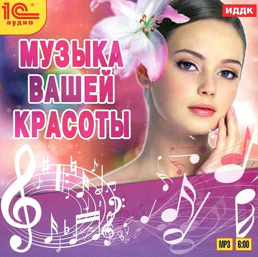 Музыка Вашей красоты (цифровая версия) (Цифровая версия)