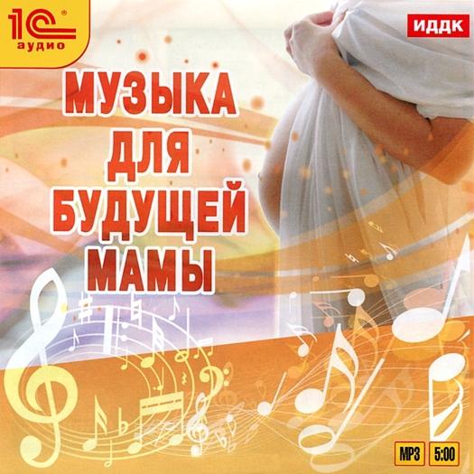 Музыка для будущей мамы (цифровая версия) (Цифровая версия)
