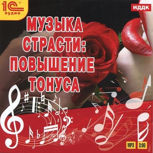 Музыка страсти. Повышение тонуса (цифровая версия) (Цифровая версия)