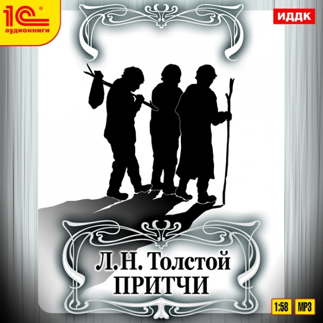 Л.Н. Толстой. Притчи (цифровая версия) (Цифровая версия) фото