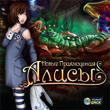 Новые приключения Алисы (Цифровая версия)