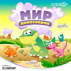 Хочу все знать. Мир динозавров (Цифровая версия)