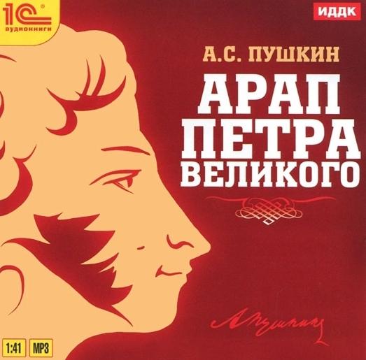 Пушкин А.С. Арап Петра Великого (цифровая версия) (Цифровая версия) sacred citadel цифровая версия
