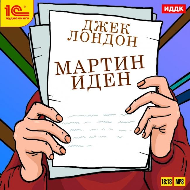 Лондон Джек Мартин Иден (Цифровая версия)